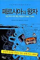 페르시아의 왕자 조던 메크너의 게임 개발일지 1985~1993