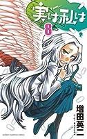 Jitsu Wa Watashi Wa (Volume 8)