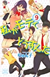 私がモテてどうすんだ 9 [Watashi ga Motete dousunda 9] (Kiss Him, Not Me!, #9)