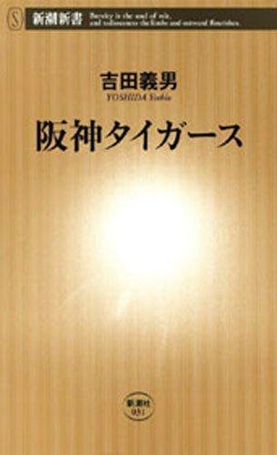 阪神タイガース(新潮新書)  by  吉田義男