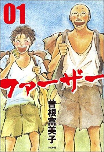 ファーザー: (1) (ぶんか社コミックス)  by  曽根 富美子