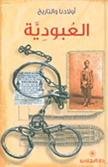 تحميل كتاب العبيد الجدد pdf