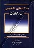 Desk Reference to the Diagnostic Criteria from DSM-5 by