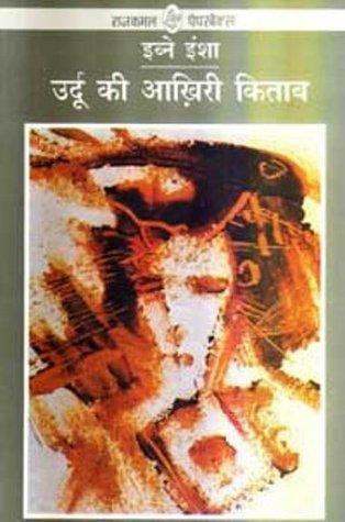 उर्दू की आख़िरी किताब