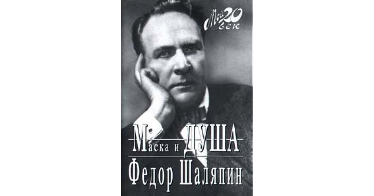 <b>Маска и</b> душа by <b>Фёдор Шаляпин</b>