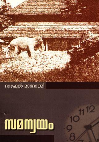 സമന്വയം | Samanwayam  by  Rafal Maroky