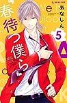 春待つ僕ら 5 [Haru Matsu Bokura 5] (Waiting for Spring, #5)