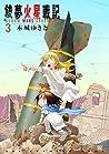 銃夢火星戦記 3 [Battle Angel Alita - Mars Chronicle 3]
