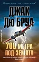 700 метра под земята (Philip Mercer, #8)