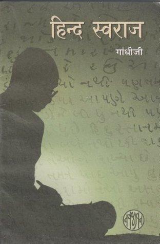Hind Swaraj by Mahatma Gandhi
