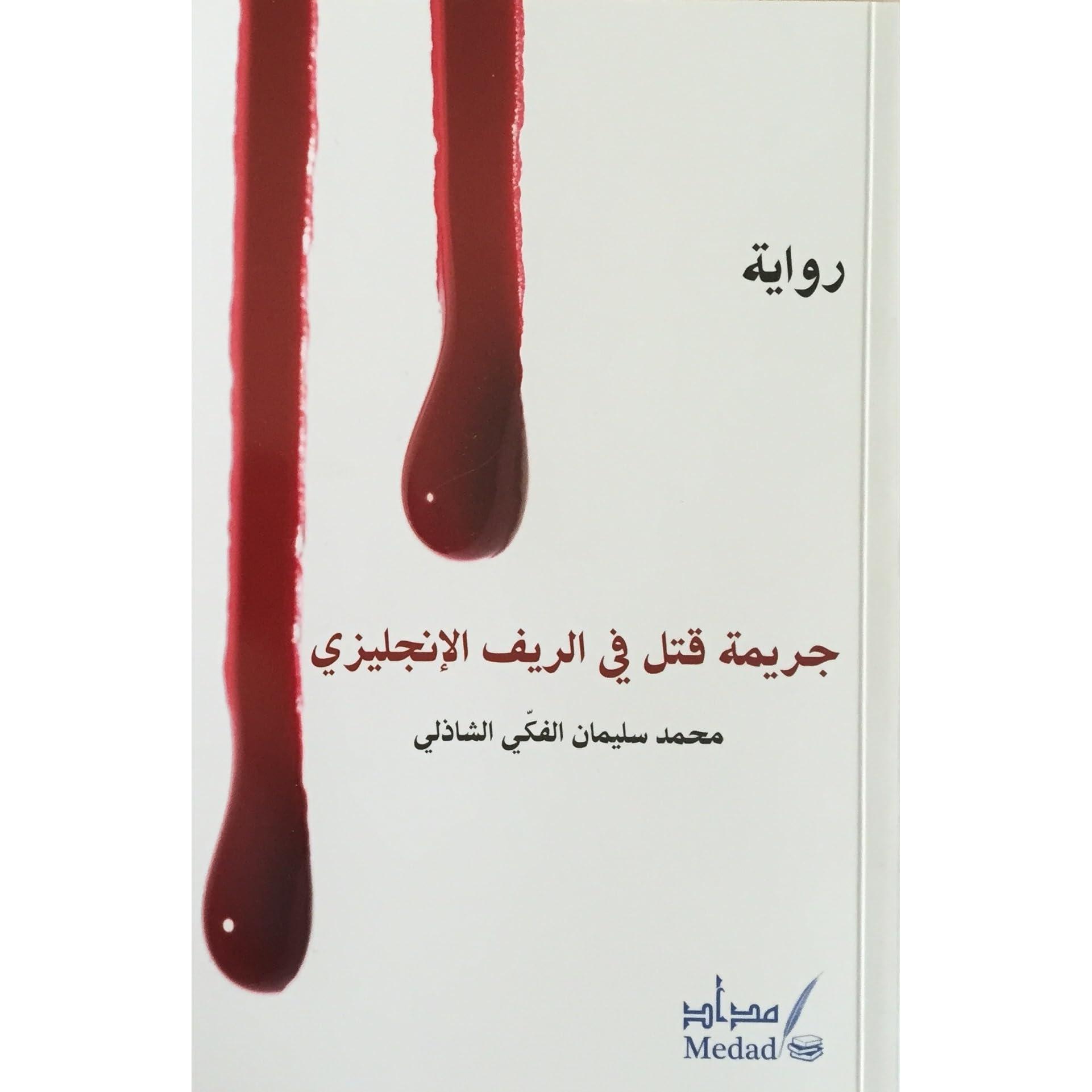 جريمة قتل في الريف الإنجليزي By محمد سليمان الفكي الشاذلي