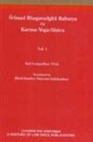 Specifications of Srimad Bhagavadgita Rahaya or Karma-Yoga-Sastra (in 2 Vols.) Unabridged Edition (Paperback)