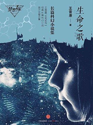 生命之歌(梦想家系列,银河奖科幻作家王晋康力作) 王晋康