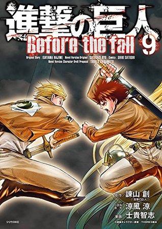 進撃の巨人 Before the Fall 9 [Shingeki no Kyojin: Before the Fall 9]