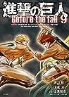 進撃の巨人 Before the Fall 9 [Shingeki no Kyojin: Before the Fall 9] (Attack on Titan: Before the Fall Manga, #9)