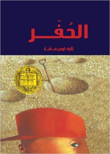 الحفُر  by  Louis Sachar