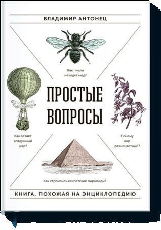 Простые вопросы. Книга, похожая на энциклопедию by Владимир Антонец