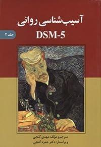 آسیب شناسی روانی DSM-5 جلد ۲