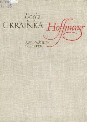 Hoffnung Ausgewählte Gedichte By Lesia Ukrainka