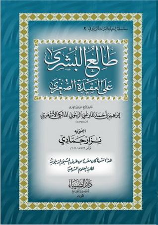 كتاب اصول الايمان للشيخ محمد بن عبدالوهاب pdf
