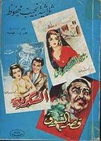 ثلاثية القاهرة: بين القصرين - قصر الشوق - السكرية