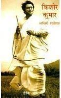 Kishore Kumar : Aakhiri Shahanshah (hindi)