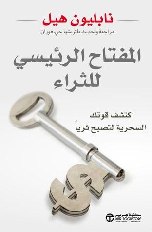 المفتاح الرئيسي للثراء : اكتشف قوتك السحرية لتصبح ثريا