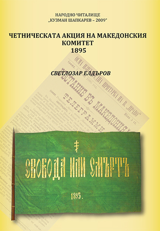 Четническата акция на Македонския комитет 1895 Светлозар Елдъров