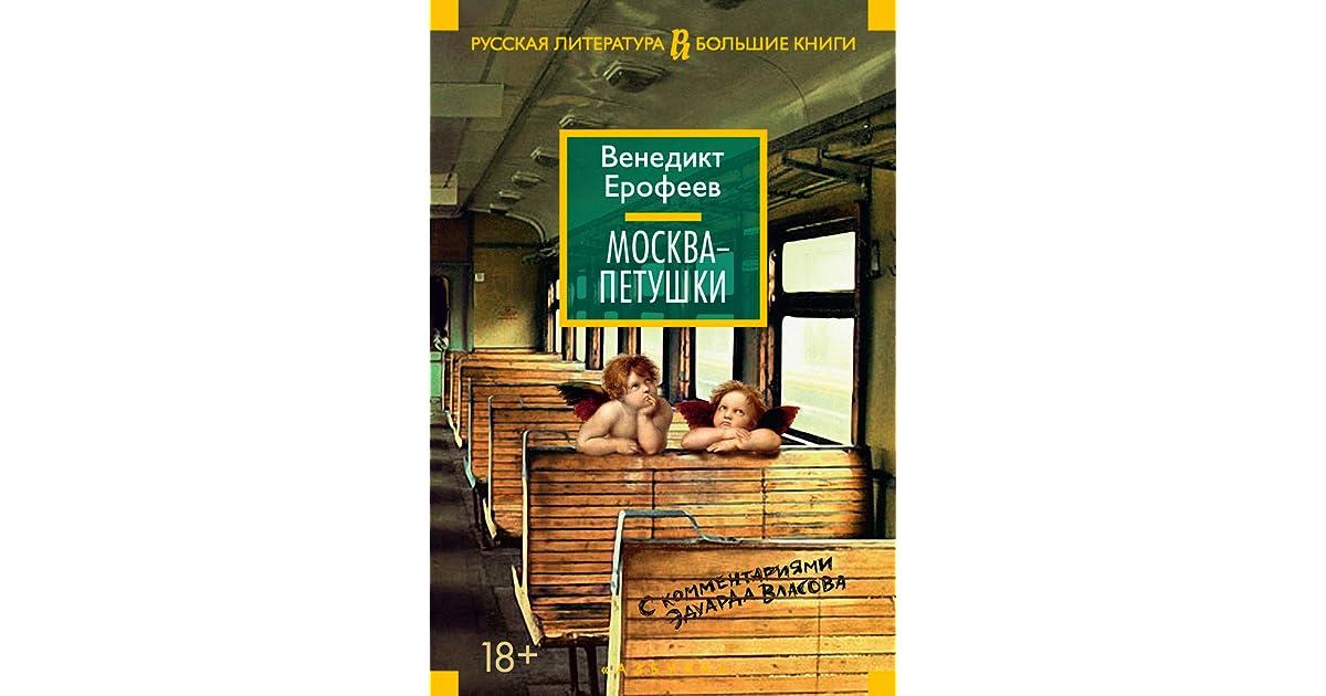Порно россказы москва-петушки