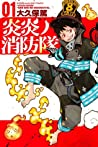 炎炎ノ消防隊 01 [Enen no Shouboutai 1] (Fire Force, #1)