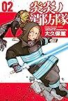 炎炎ノ消防隊 02 [Enen no Shouboutai 2] (Fire Force, #2)