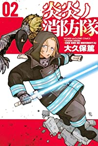 炎炎ノ消防隊 02 [Enen no Shouboutai 2] (Fire Force, #2)