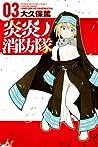 炎炎ノ消防隊 03 [Enen no Shouboutai 3] (Fire Force, #3)