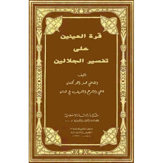 قرة العينين على تفسير الجلالين By محمد أحمد كنعان