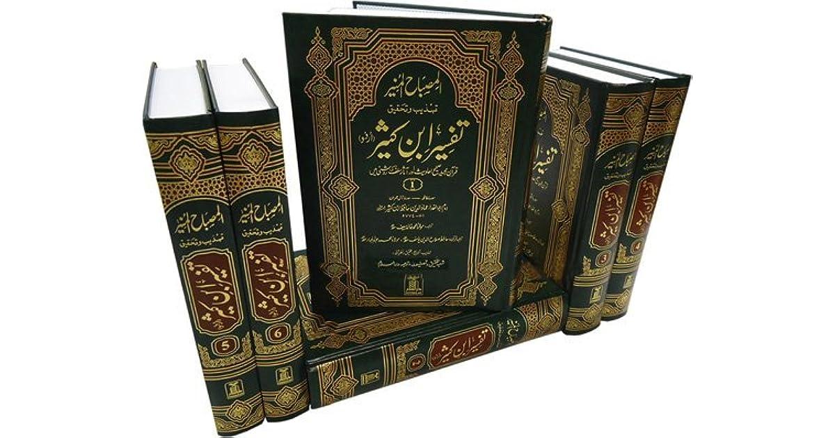 Tafsir Ibn Kathir (6 Books, Urdu) by Hafiz Ibn Kathir