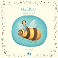 أنا والنحلة