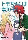 トモちゃんは女の子! 3 [Tomo-chan wa Onna no ko! 3] (Tomo-chan is a girl!, #3) audiobook download free