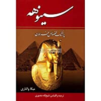 سینوهه پزشک مخصوص فرعون، جلد اول