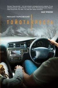 Тойота-Креста by Михаил Тарковский