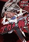 アカメが斬る! 14 (Akame ga KILL!, #14)