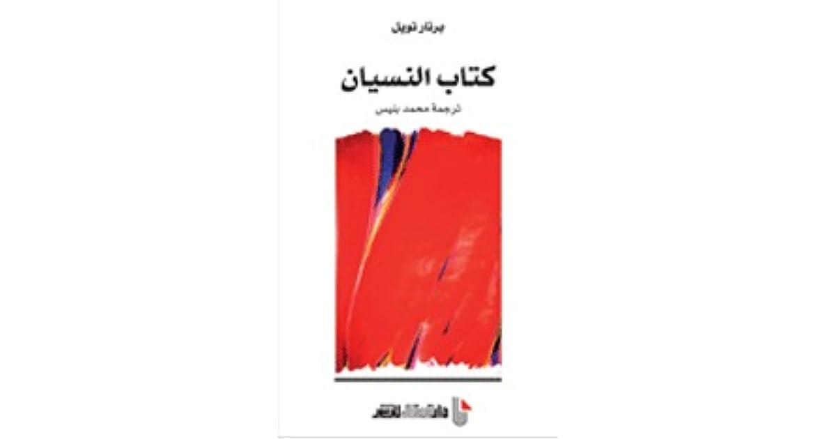 كتاب النسيان برنار نويل pdf