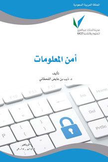 كتاب الامن الفكري pdf