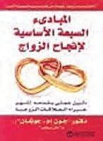 المبادئ السبعة الأساسية  لإنجاح الزواج