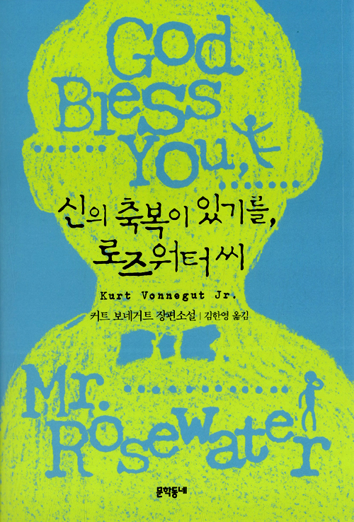 신의 축복이 있기를, 로즈워터 씨  by  Kurt Vonnegut