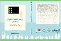 برامج التأهيل للزواج: دراسة تحليلية