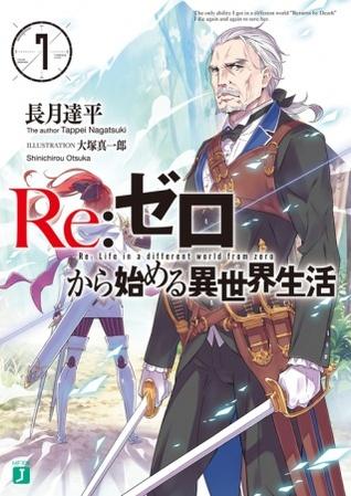Re:ゼロから始める異世界生活 7 [Re:Zero Kara Hajimeru Isekai Seikatsu, Vol. 7]