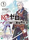 Re:ゼロから始める異世界生活 7 [Re:Zero Kara Hajimeru Isekai Seikatsu, Vol. 7] (Re:Zero Light Novels, #7)