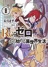 Re:ゼロから始める異世界生活 8 [Re:Zero Kara Hajimeru Isekai Seikatsu, Vol. 8] (Re:Zero Light Novels, #8)
