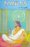 રાજાધિરાજ (Rajadhiraj)
