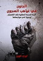 الجنون في غياهب السجون: أزمة الصحة العقلية خلف القضبان ودورنا في مواجهتها